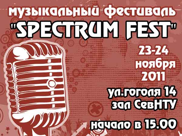 Sax Jazz Band, Саксофоны Севастополя, Spectrum Fest