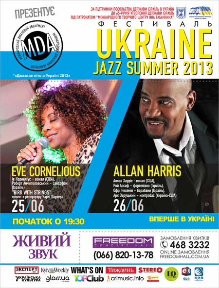 фестиваль Ukraine Jazz Summer