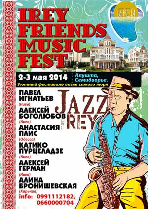 Irey Friends Music Fest