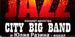 City Big Band выступит в «Адмирале»