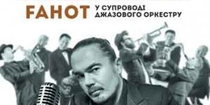 В Киеве пройдёт серия концертов с джазовым оркестром