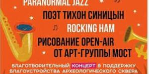 В Севастополе состоится парковый концерт «Усадьба джаз»